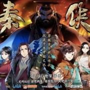 2020國產動漫推薦:《秦俠》第一季迎來高口碑收官