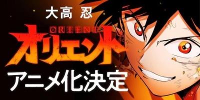 動漫情報:大高忍的戰國爭霸故事「東方少年」TV動畫化