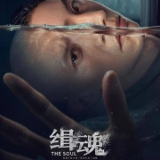 2021華語犯罪電影推薦《緝魂》,張震光頭出演,懸疑燒腦加科幻值得期待!