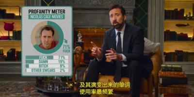 Netflix紀錄片劇集推薦《髒話史/粗口研究》,2021年尼可拉斯‧凱吉和髒話槓上了?