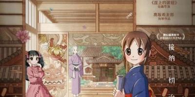 2021動畫電影推薦《溫泉屋的小老闆娘》,治癒系田園奇幻風格,定檔1月29日!