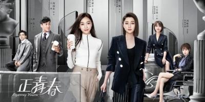 2021陸劇推薦《正青春》,快節奏女性職場劇,殷桃吳謹言要出爆款?