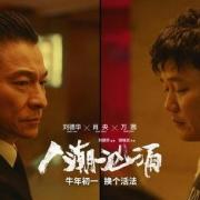 2021春節檔賀歲電影推薦《人潮洶湧》,劉德華的賀歲片能再創票房紀錄嗎?