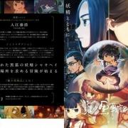 創紀錄!國產動畫電影《羅小黑戰記》日本票房5.6億日元,有影迷因電影而學中文