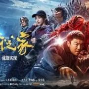 2021春節檔電影即將來襲!七雄爭霸,今年的賀歲電影誰能獨領風騷?