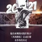 動漫情報:經典三國漫畫《火鳳燎原》將拍攝真人版,由唐人影視出品
