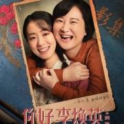 2021春節檔電影《你好,李煥英》影評推薦,母女情深,令人感動的親情大片