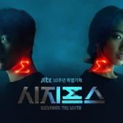 2021韓劇推薦《西西弗斯:神話》,曹承佑朴信惠領銜主演科幻韓劇值得期待!