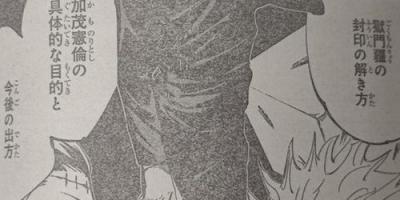 咒術回戰144話情報,完整韓文版流出,重要人物「天元」登場