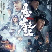 2021五一檔國產電影5部大片上映,張藝謀古天樂誰更有勝算?