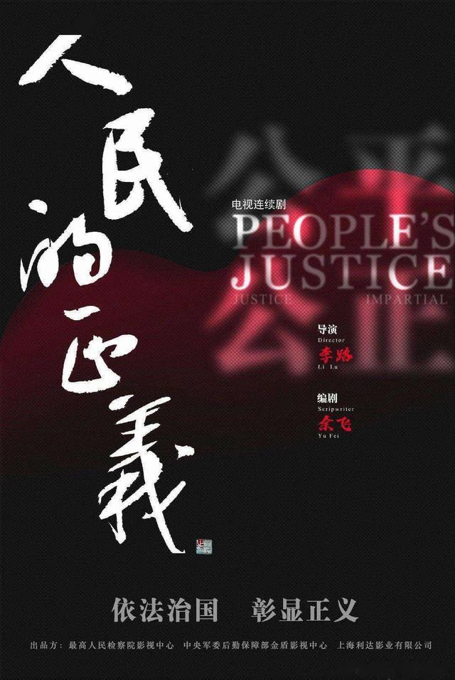 《人民的正義》