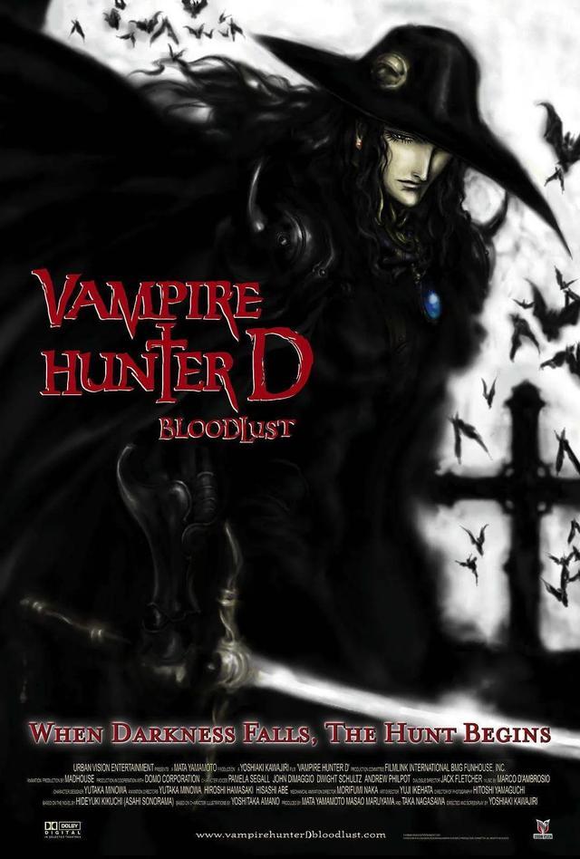 《吸血鬼獵人D:血欲》