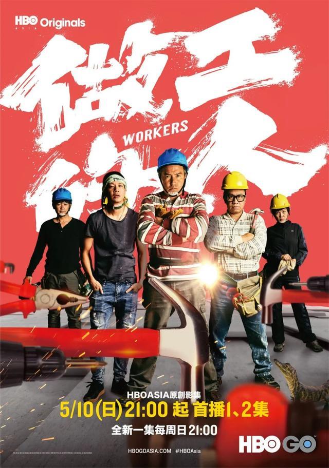 《做工的人》海報