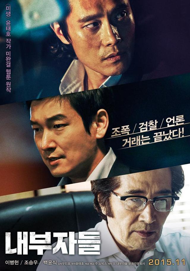 韓國犯罪電影《萬惡新世界/局內人》海報