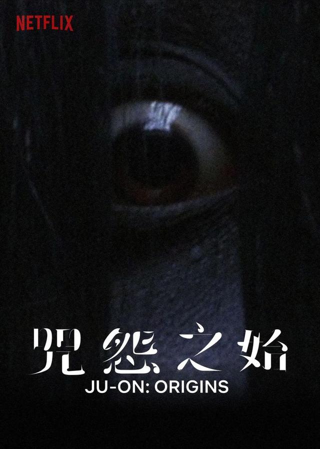 《咒怨之始》電視劇海報