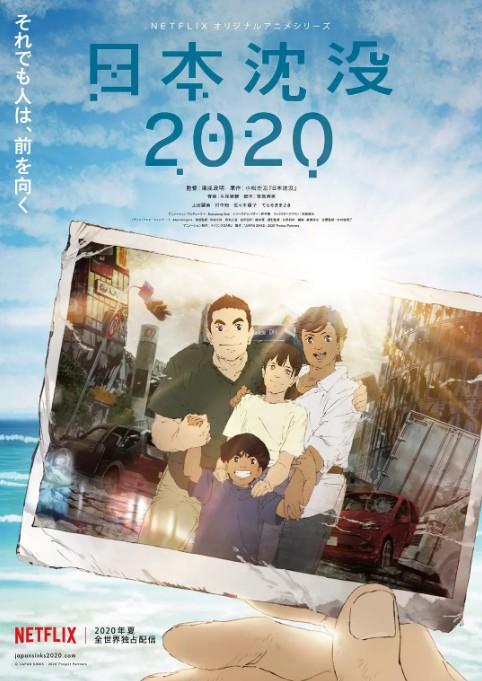 7月新番動漫《日本沉沒2020》海報
