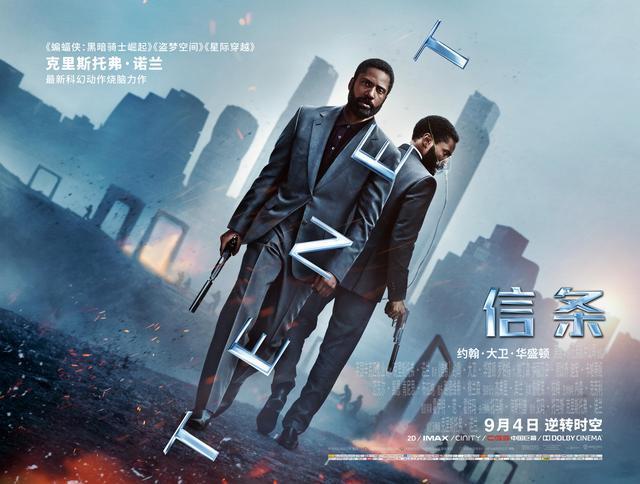 《TENET天能/信條》電影海報