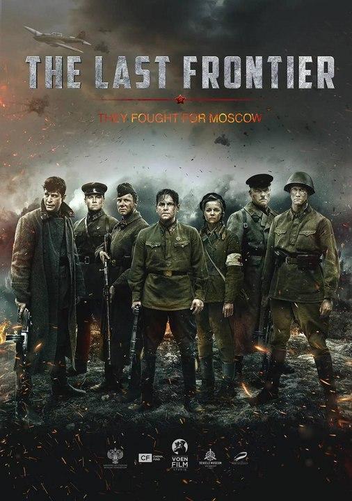 俄羅斯戰爭電影《最後的前線》